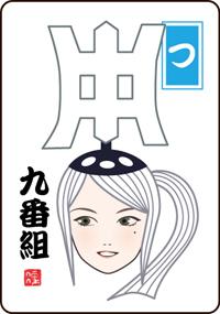 9_tsu_20120704220434.jpg
