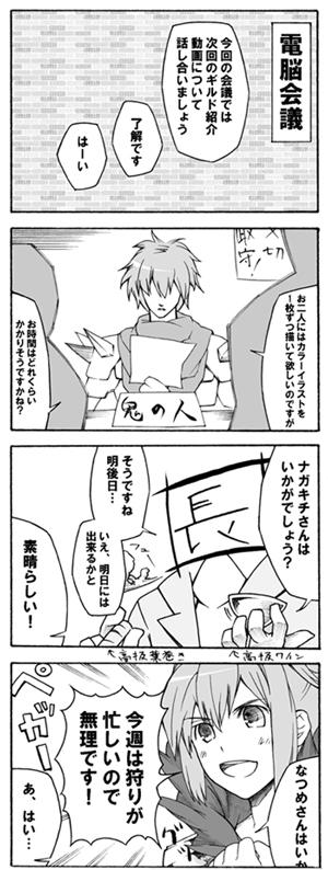 RO4コマ特別編