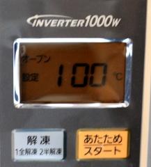 オーブンの温度は100℃