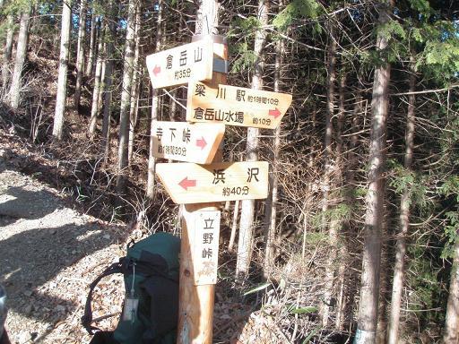 立野峠に立つ真新しい案内標識