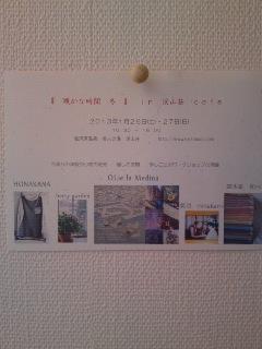 mini_130110_11140001.jpg
