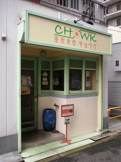 チョウク 店
