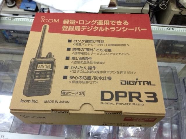 DPR3.jpg