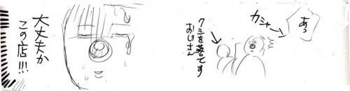 img416+-+繧ウ繝斐・_convert_20120519194216