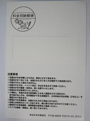 中川翔子 ライブ