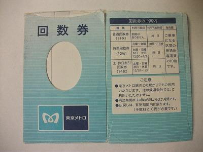 回数券 東京メトロ 青い