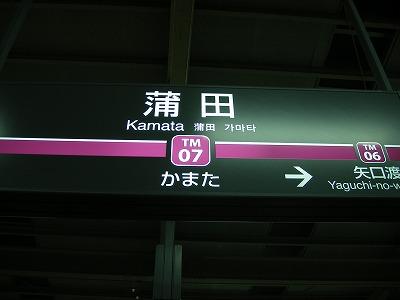 蒲田多摩川