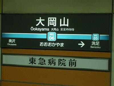大岡山目黒