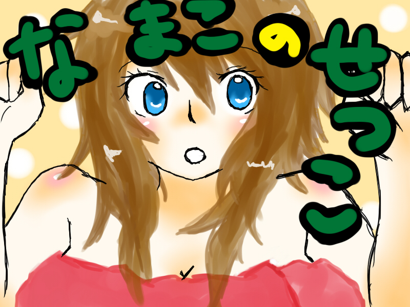 namako_pic_001