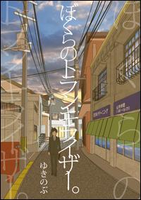 bokurano_t.jpg