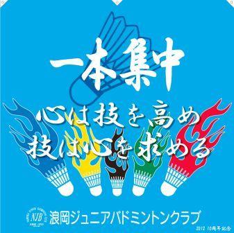 浪岡ジュニアバド旗web