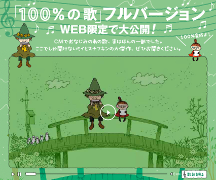 スズキ MRワゴン | 「100%の歌」フルバージョン WEB限定で大公開!th_