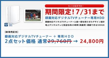 TV録画_set-01th_