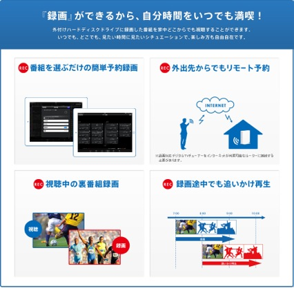 TV録画_recth_