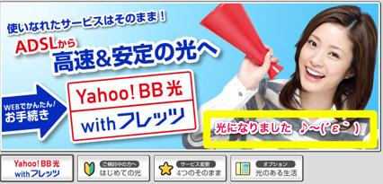 「Yahoo! BB 光 with フレッツ」へのサービス変更|SoftBankth_