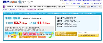 スピードテスト・回線速度診断|光ファイバー・ADSL通信速度測定 - 価格.comth_