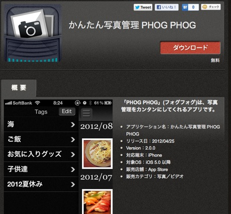 かんたん写真管理 PHOG PHOG - エキサイト アプリth_