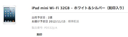 Thank You - Apple Store (Japan)-1th_