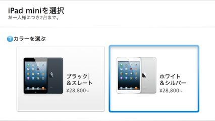 iPad - 新しいiPad Wi-FiモデルまたはWi-Fi + Cellularモデルを購入する - ブラックまたはホワイトモデル - Apple Store (Japan)th_