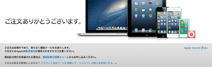Thank You - Apple Store (Japan)th_