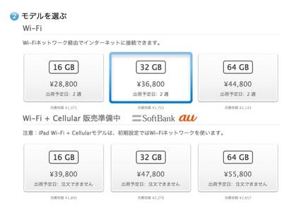 iPad - 新しいiPad Wi-FiモデルまたはWi-Fi + Cellularモデルを購入する - ブラックまたはホワイトモデル - Apple Store (Japan)-1th_