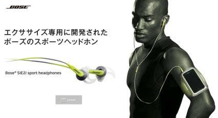 Bose® SIE2 sport headphones|Bose ボーズth_