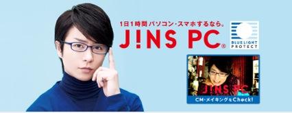 眼鏡(メガネ・めがね) - JINSth_