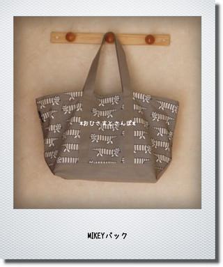 mikey bag