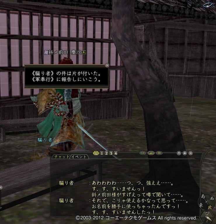 katarimono2.jpg