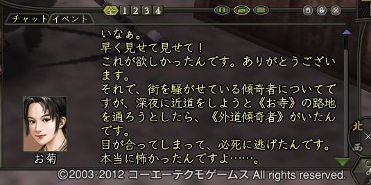 okiku3.jpg