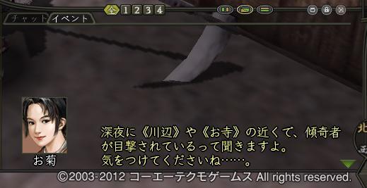 okiku4.jpg