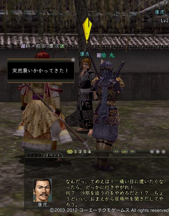 samuraidaisyou11.jpg