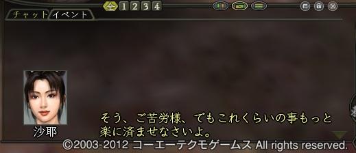 samuraidaisyou13.jpg