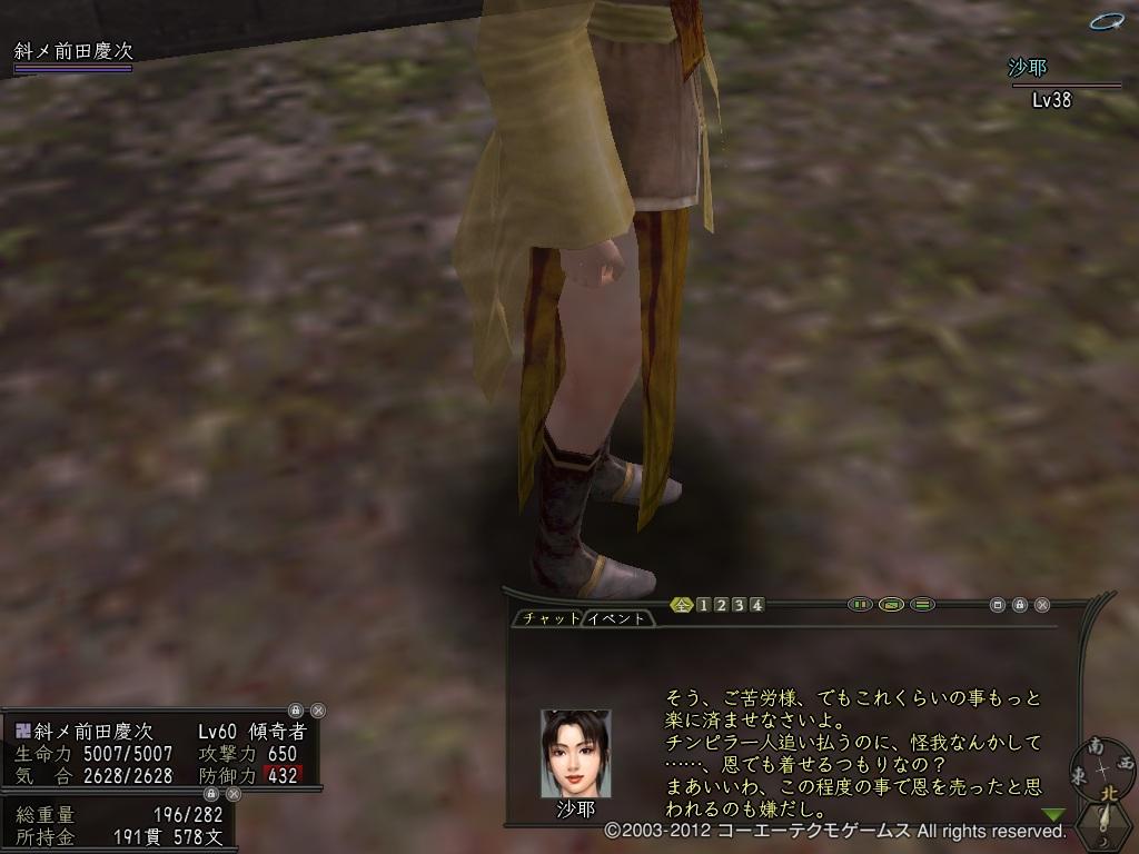 samuraidaisyou14.jpg