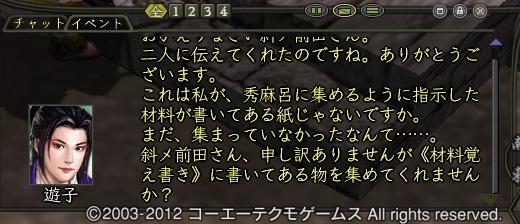 samuraidaisyou15.jpg