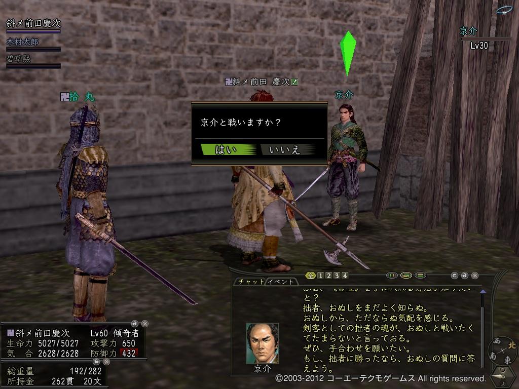 samuraidaisyou17.jpg