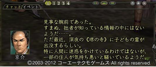 samuraidaisyou19.jpg