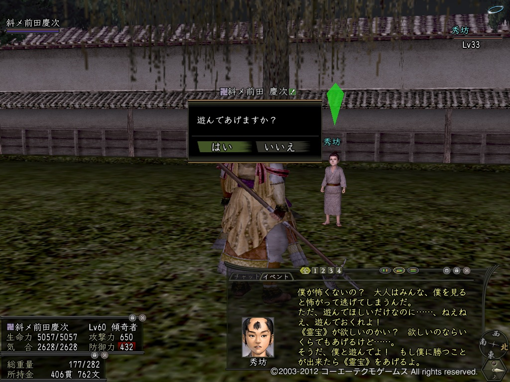 samuraidaisyou22.jpg