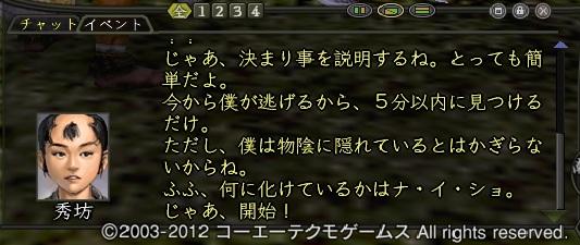 samuraidaisyou23.jpg