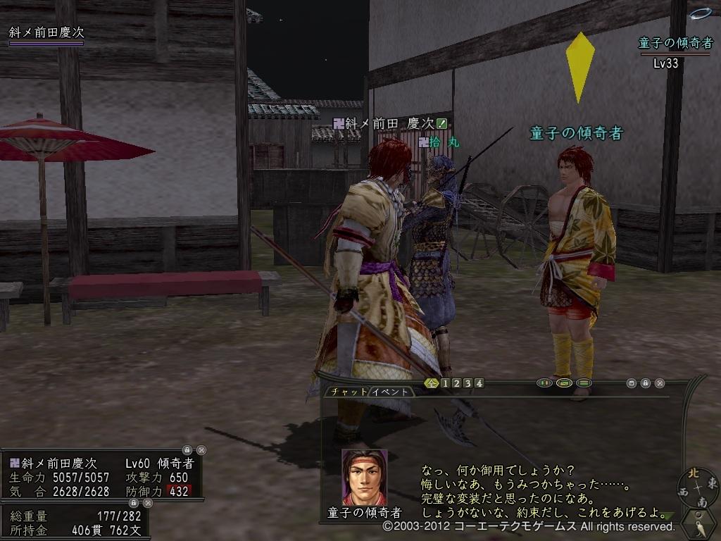 samuraidaisyou25.jpg