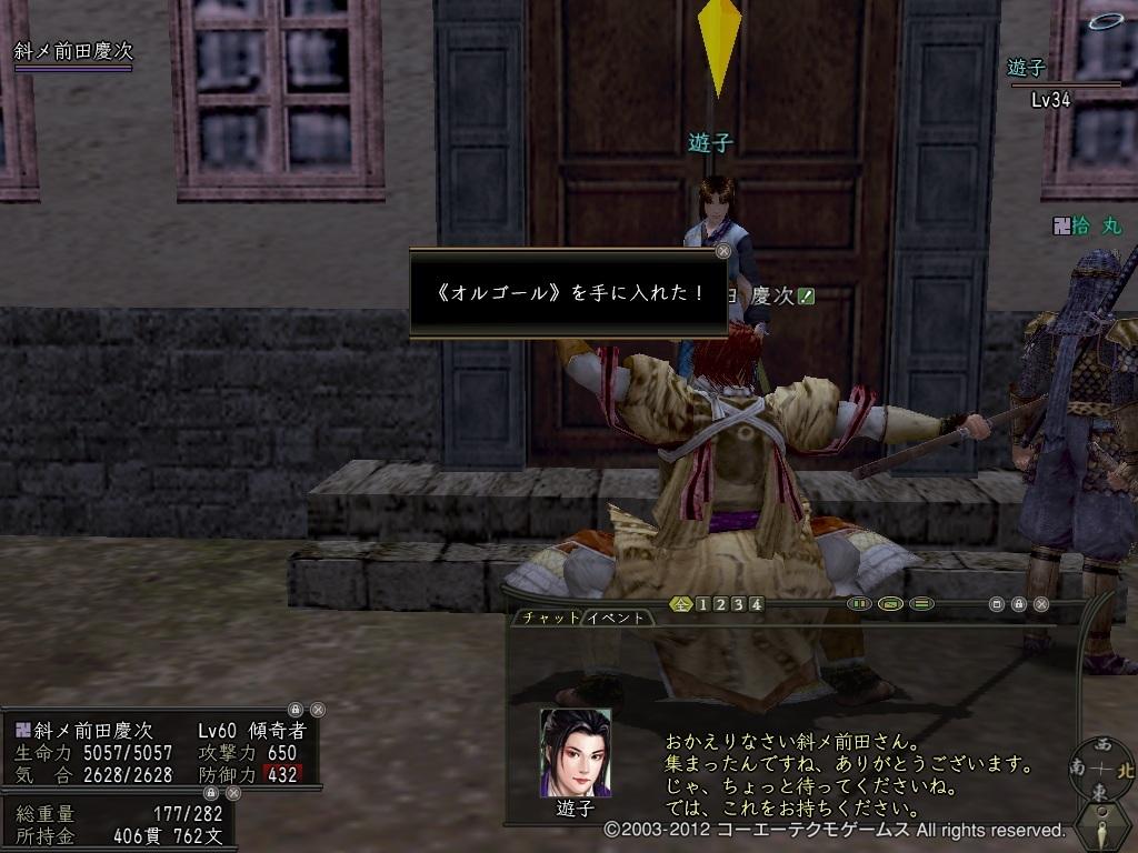 samuraidaisyou28.jpg