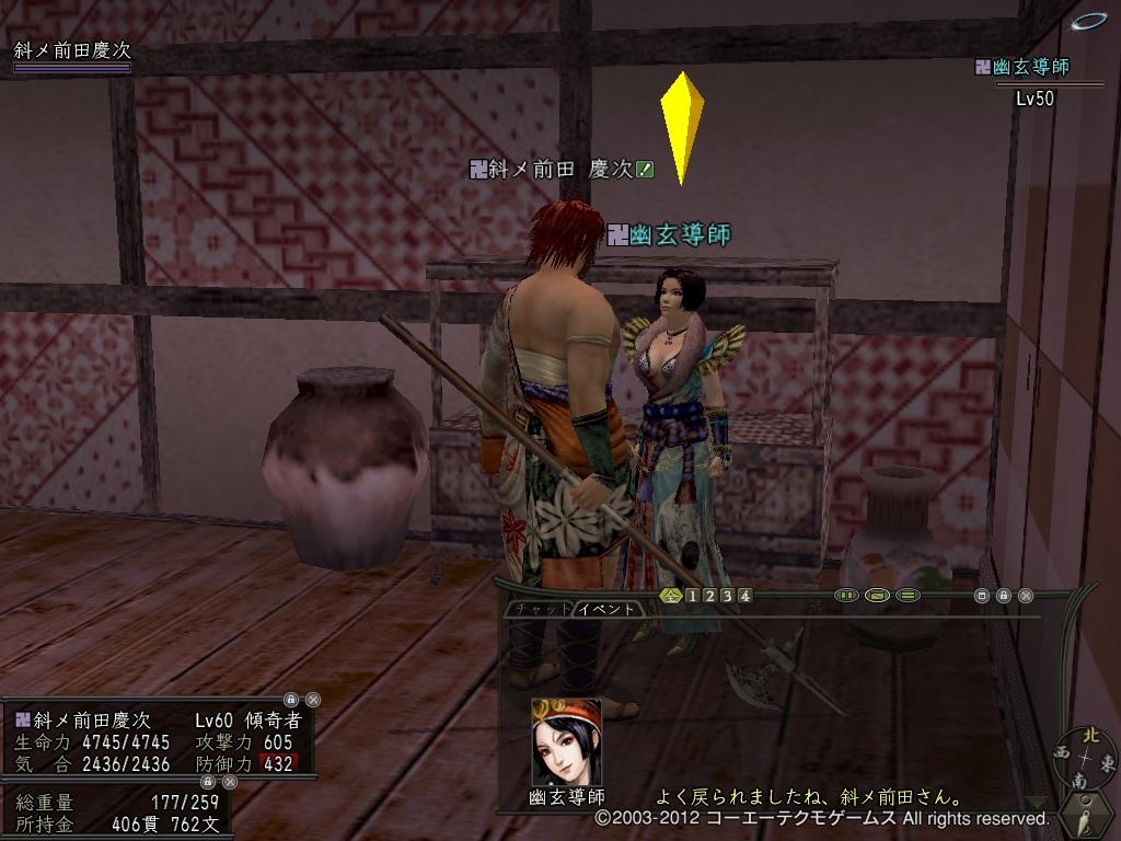 samuraidaisyou29.jpg