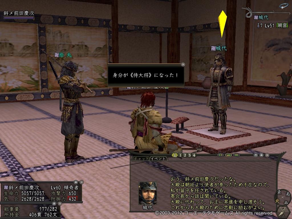 samuraidaisyou32.jpg