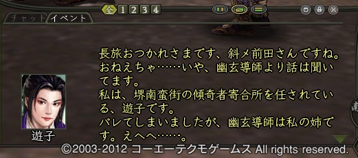 samuraidaisyou5.jpg