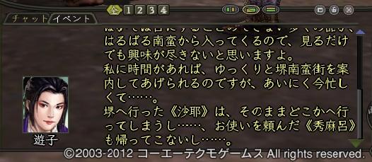 samuraidaisyou6.jpg