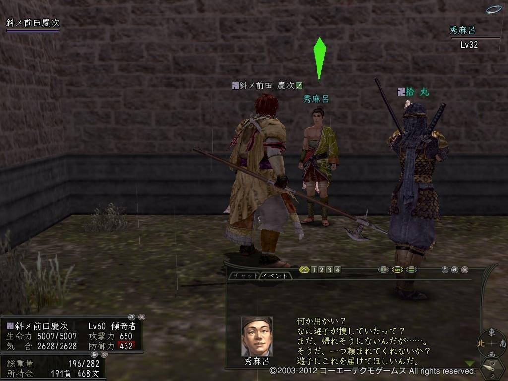 samuraidaisyou7.jpg