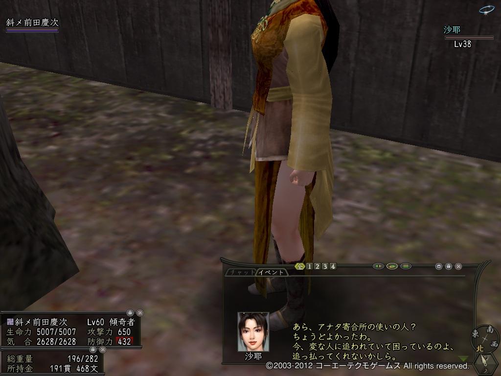 samuraidaisyou9.jpg