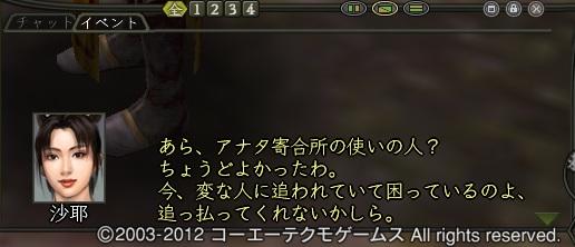 samuraidasyou8.jpg