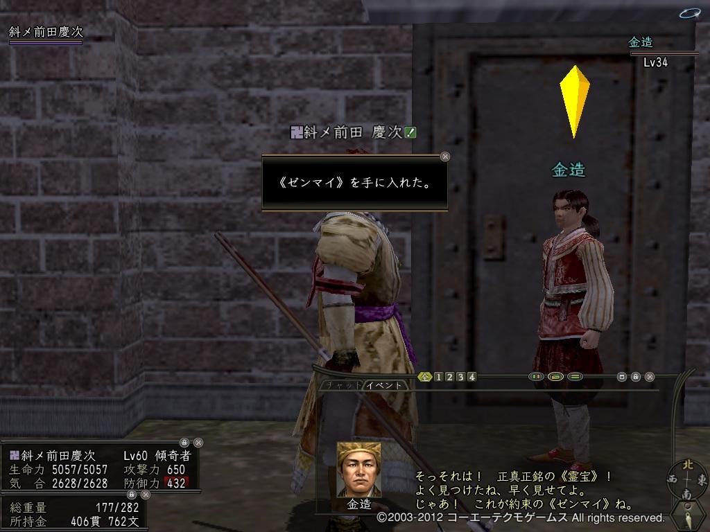 samuraidiasyou27.jpg