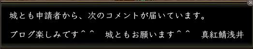 shirotomo.jpg